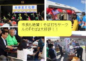 文化祭・楽市楽座開催